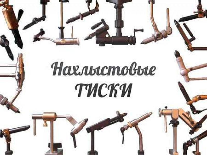 Тиски для изготовления нахлыстовых мушек